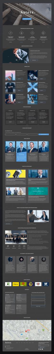 Landing page (Юридическая фирма)