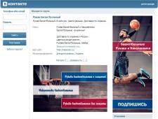 """Оформление групы в ВК: """"Рукав Баскетбольный"""""""