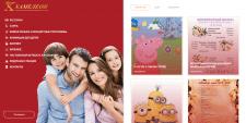 Развлекательный комплекс (CMS Wordpress)
