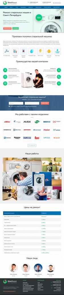 Вёрстка для мастерской стиральных машинок
