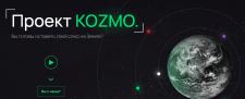 Веб-сайт KOZMO.KZ