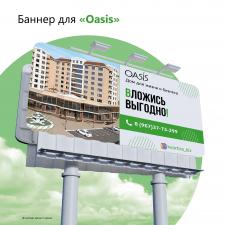 Баннер для компании недвижимости «Oasis»