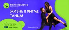 Банер для студії танцю