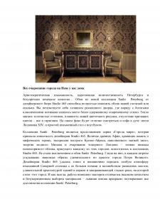 """Рерайт описания товара """"Обои Sankt  Peterburg"""""""