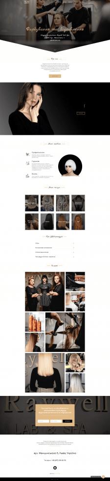 Landing Page для студии красоты Raywell Lab Spa