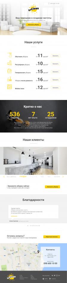 Дизайн + верстка сайта для клининговой компании
