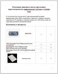 Перевод статьи по тематике микроконтроллеры