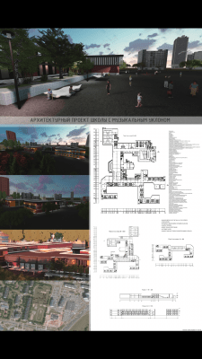 Архитектурный проект средней школы