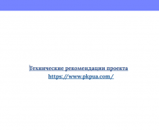 Технические рекомендации проекта pkpua.com