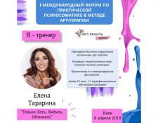 Реклама специалиста и мероприятия
