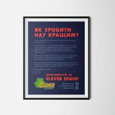 Плакат социального проекта