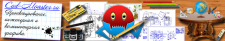 Шапка сайта по компьютерной графике (header)