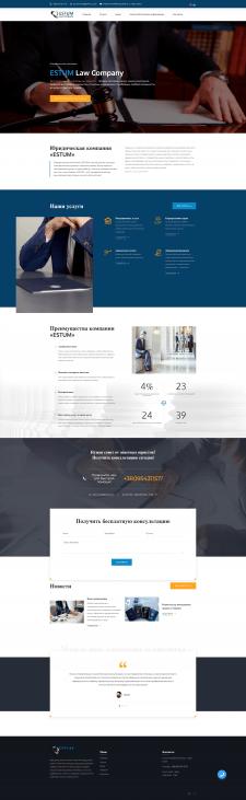 Создание сайта: Юридическое агенство
