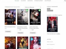 Книжный магазин (CMS Wordpress)