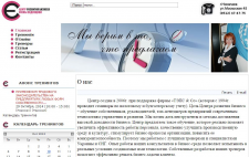 Сайт агенства тренингов