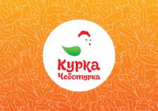 Логотип и фирменный стиль Курка Чеботурка