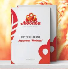 "Презентация Агросоюз ""Любава"""