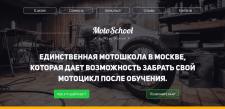 Пример Landing Page: Мотошкола в Москве