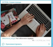 Телеграм-бот для публикаций в каналей