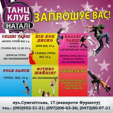 Банер Танц Клуб НАТАЛИ