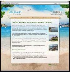 Разработка сайта для мини-пансионата «Ясмир»
