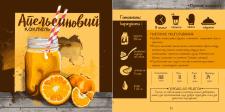 Дизайн верстка иллюстрирование кулинарной книги