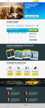 Landing page (ExeFly)