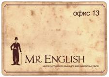 табличка Mr. English