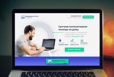 Лендинг (lending page) - Компьютерная помощь