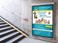 Постер для Центра Европейского образования