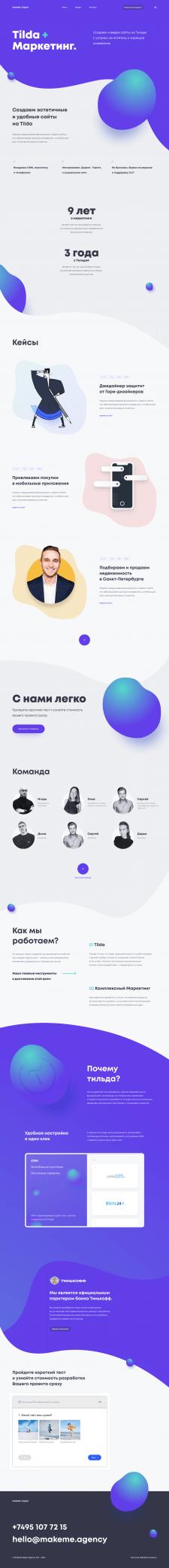 Landing page / Веб-студия