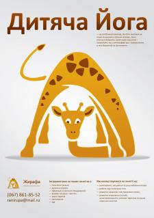 """Дизайн постера для студии детской йоги """"Жирафа"""""""