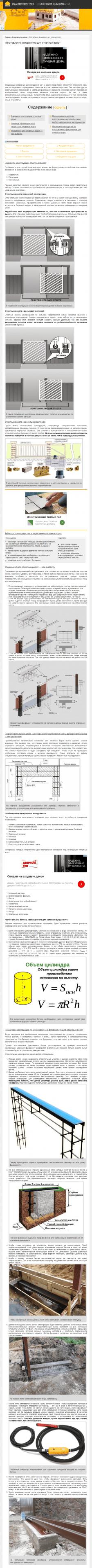 Изготовление фундамента для откатных ворот