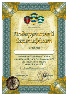 Сертификат #1