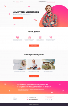 Web-developer | Landing Page