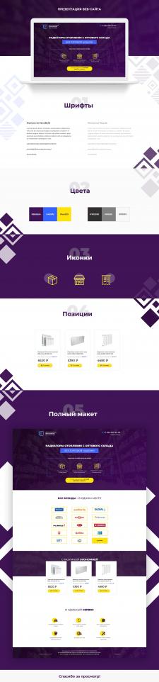 Дизайн квиз-лендинг по продаже радиаторов