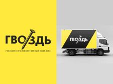 Логотип для рекламно-производственного комплекса