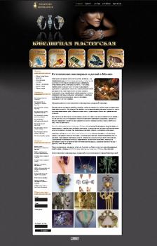 Сайт ювелирной мастерской