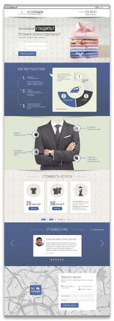 Дизайн сайта гладильной компании
