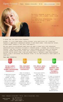 Персональный сайт психолога Марины Антоновой