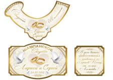 Свадебная этикетка на шампанское