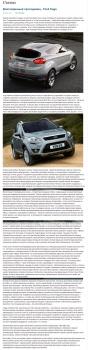 Ford Kuga - тест-драйв