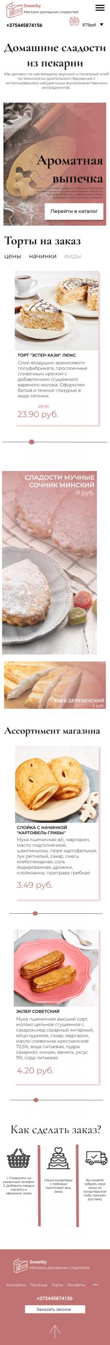 Дизайн сайта пекарни-2