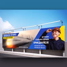 Разработка билборда для ЖД компании