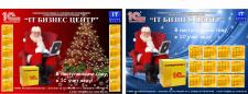 Новогодние календари