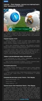 Наполи – Реал Мадрид: прогноз на ответный матч ЛЧ
