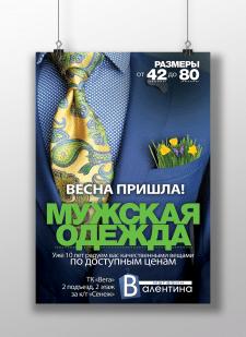 Постер доя компании Валентина