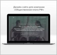 Дизайн сайта для компании «Общественная плата РФ»