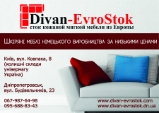 Листовка для Divan Evro-Stok