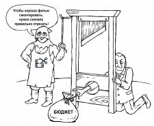 Карикатура для сайта о кино